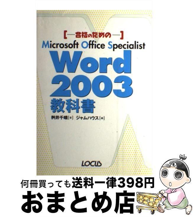 【中古】 Word 2003教科書 合格のためのMicrosoft Office Sp / 桝井 千晴, ジャムハウス / ローカス [単行本]【宅配便出荷】