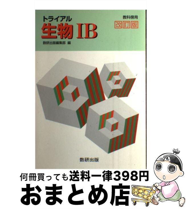 【中古】 トライアル生物1B  改訂版 / 数研出版 / 数研出版 [単行本]【宅配便出荷】