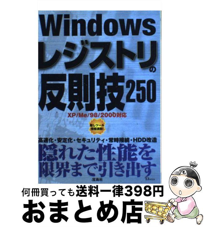 【中古】 Windowsレジストリの反則技250 XP/Me/98/2000対応 / 宝島社 / 宝島社 [ムック]【宅配便出荷】