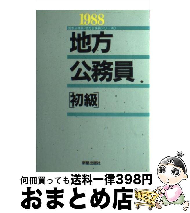 【中古】 地方公務員〔初級〕1988 / 人事問題研究所 / 新星出版社 [単行本]【宅配便出荷】