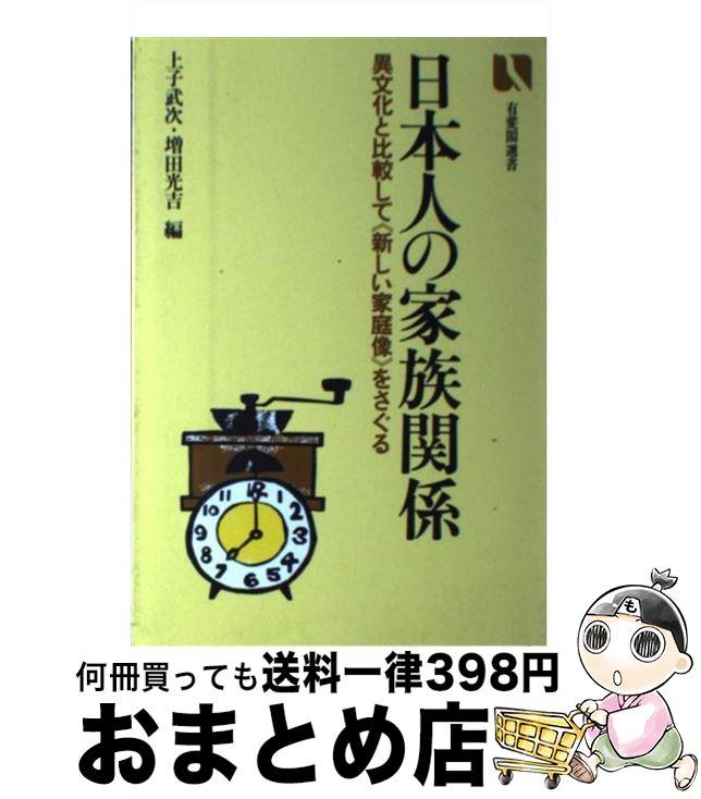 【中古】 日本人の家族関係 異文化と比較して《新しい家庭像》をさぐる / 上子 武次, 増田 光吉 / 有斐閣 [単行本]【宅配便出荷】