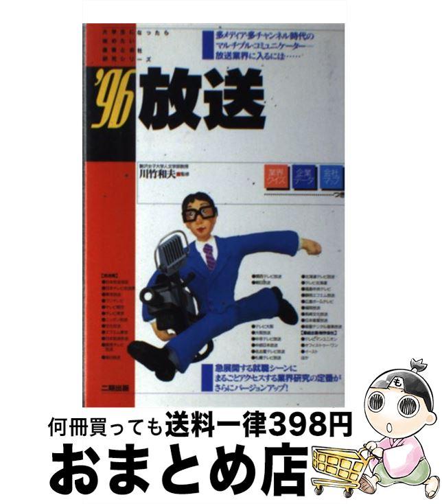 【中古】 放送 '96 / 二期出版 / 二期出版 [単行本]【宅配便出荷】