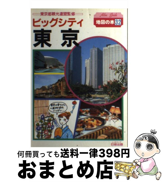 【中古】 ビッグシティ東京  1993年改訂版 / 地図の本編集部 / 日地出版 [単行本]【宅配便出荷】