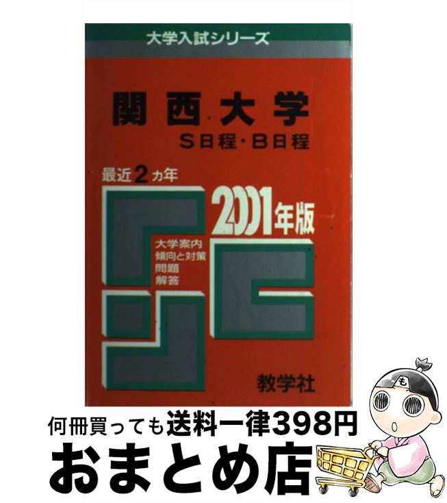 【中古】 487関西大(S日程・B日程) 2001年度版 / 教学社 / 教学社 [単行本]【宅配便出荷】