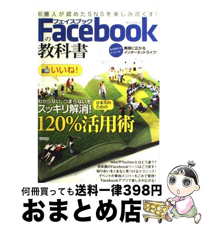 1日~3日以内に出荷 中古 Facebookの教科書 わからない セール ムック 宅配便出荷 綜合図書 つまらないをスッキリ解消 爆安プライス