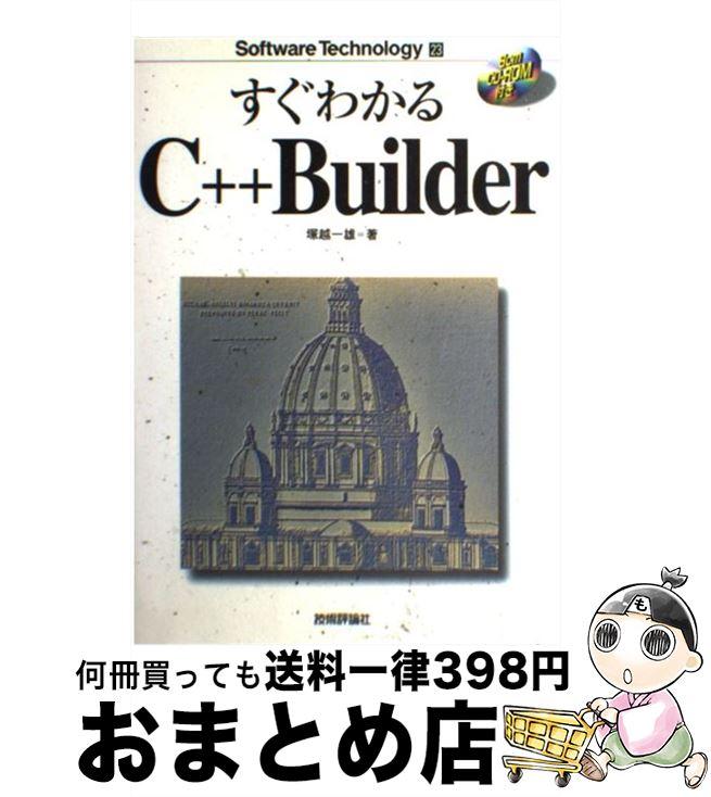 【中古】 すぐわかるC++Builder / 塚越 一雄 / 技術評論社 [単行本]【宅配便出荷】