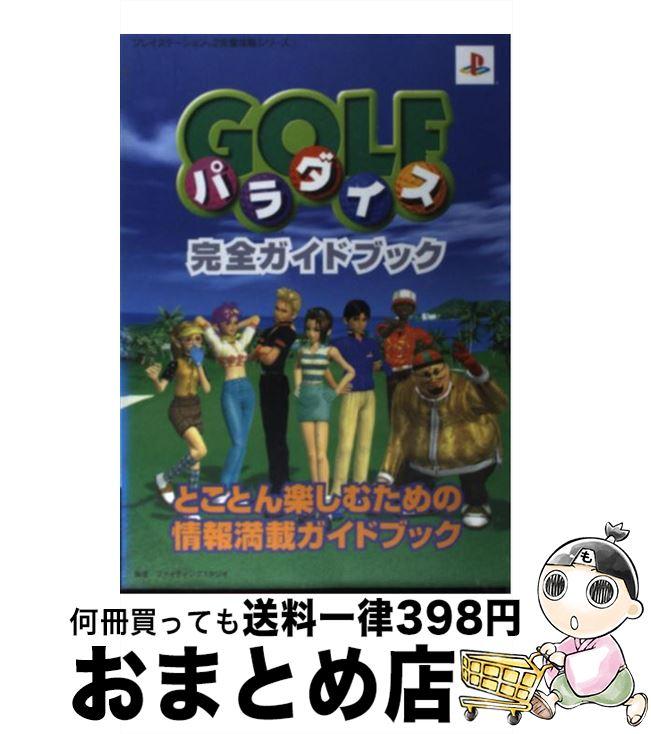 【中古】 ゴルフパラダイス完全ガイドブック / ファイティングスタジオ / 双葉社 [単行本]【宅配便出荷】