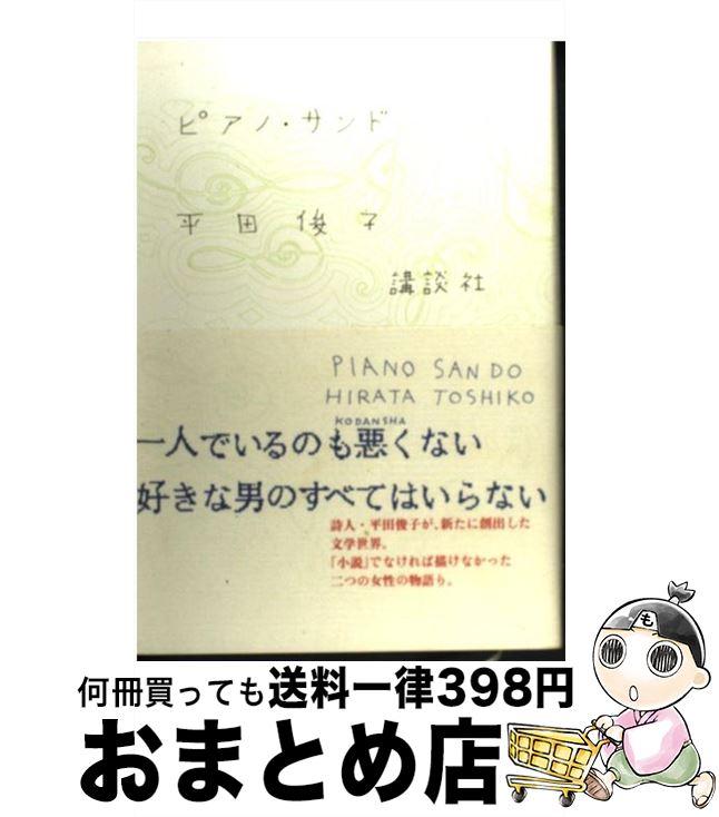 【中古】 ピアノ・サンド / 平田 俊子 / 講談社 [単行本]【宅配便出荷】