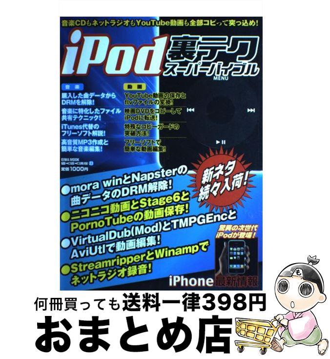 【中古】 iPod裏テクスーパーバイブル 音楽CDもネットラジオもYouTube動画も全部コ / 英和出版社 / 英和出版社 [ムック]【宅配便出荷】