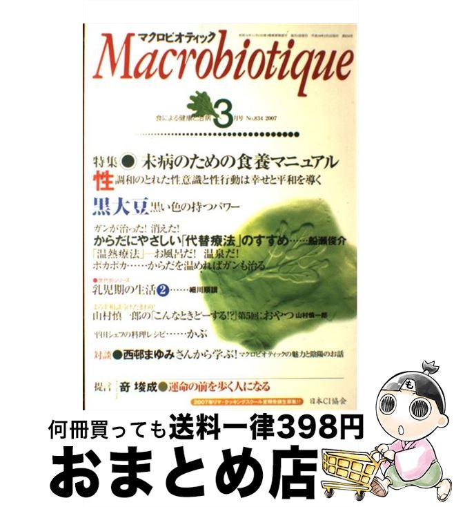 【中古】 マクロビオティック 2007年3月号 / 日本CI協会 / 日本CI協会 [単行本]【宅配便出荷】