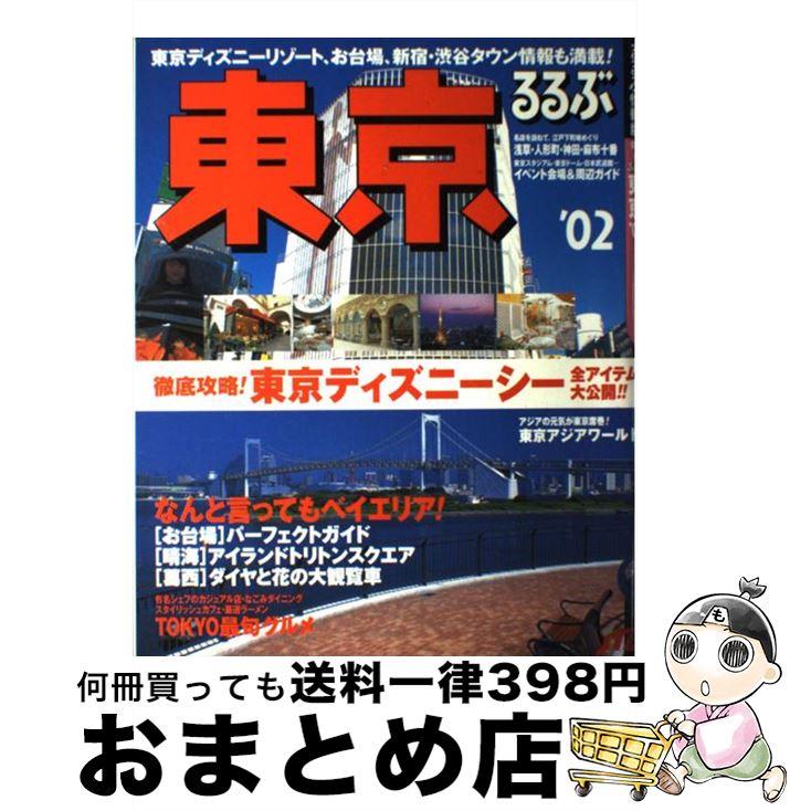 【中古】 るるぶ東京 '02 / JTB / JTB [ムック]【宅配便出荷】