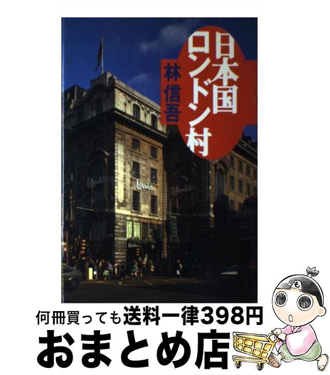 【中古】 日本国ロンドン村 / 林 信吾 / マガジンハウス [単行本]【宅配便出荷】