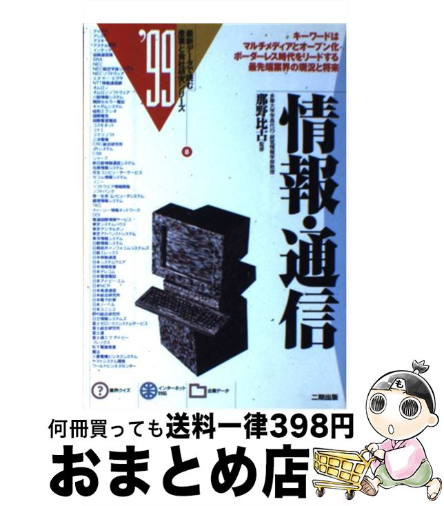 【中古】 情報・通信 '99 / 那野比古 / 二期出版 [単行本]【宅配便出荷】