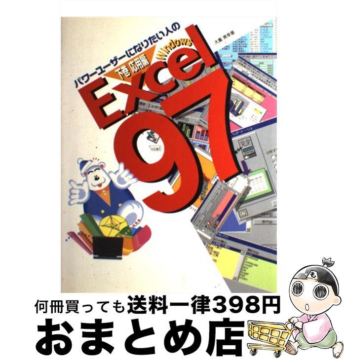 【中古 下巻】 Excel 97 97 パワーユーザーになりたい人の 下巻// 大重 美幸/ スパイク [単行本]【宅配便出荷】, YUKI Closet:ea5dddc4 --- data.gd.no