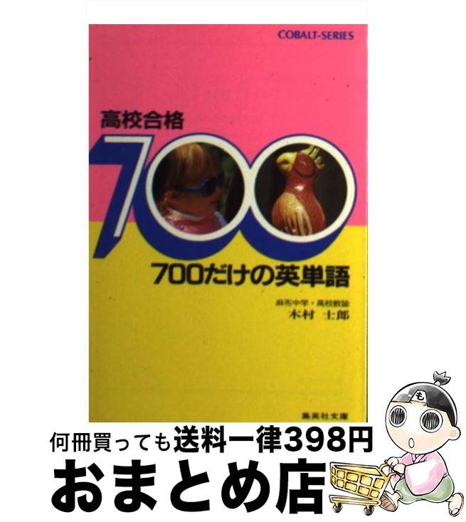 【中古】 高校合格700だけの英単語 / 木村 士郎 / 集英社 [文庫]【宅配便出荷】