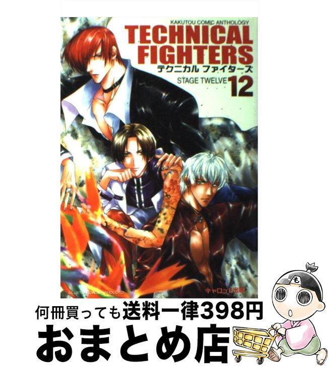 【中古】 テクニカルファイターズ 12 格闘コミックアンソロジー / / [その他]【宅配便出荷】