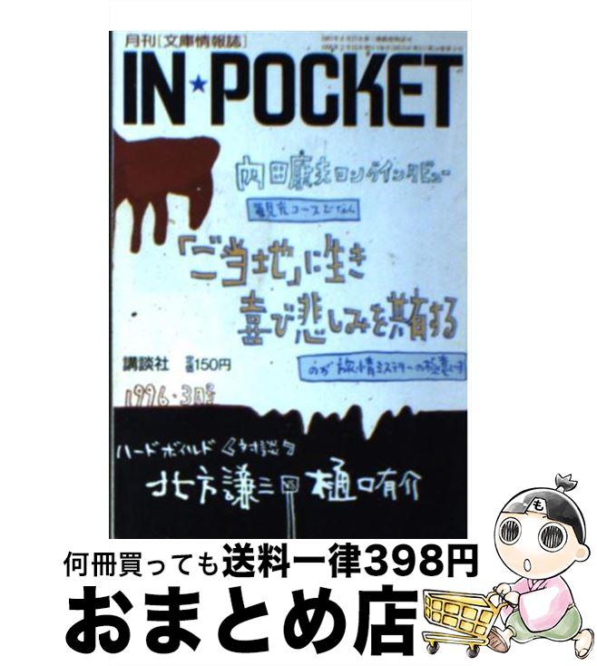 【中古】 In☆pocket 96ー3// 講談社/【中古】 講談社 [文庫] 96ー3【宅配便出荷】, 中古パソコン&タブレット GF-TOWN:5458821f --- data.gd.no