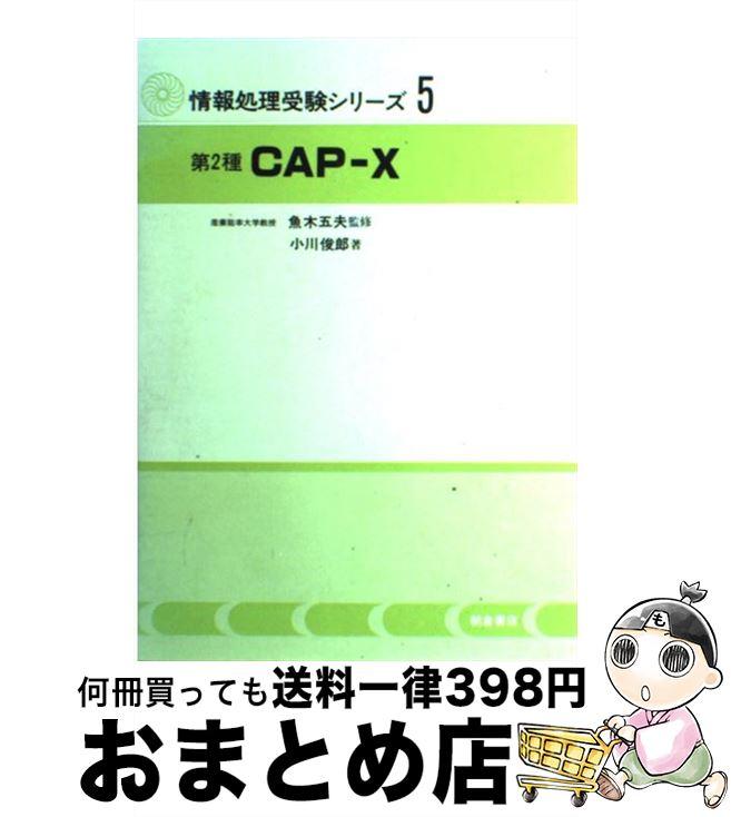 【中古】 第2種CAPーX / 魚木五夫 / 朝倉書店 [単行本]【宅配便出荷】