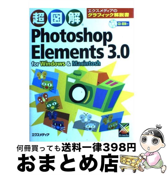 【中古】 超図解Photoshop Elements 3.0 for Windows & / エクスメディア / エクスメディア [単行本]【宅配便出荷】