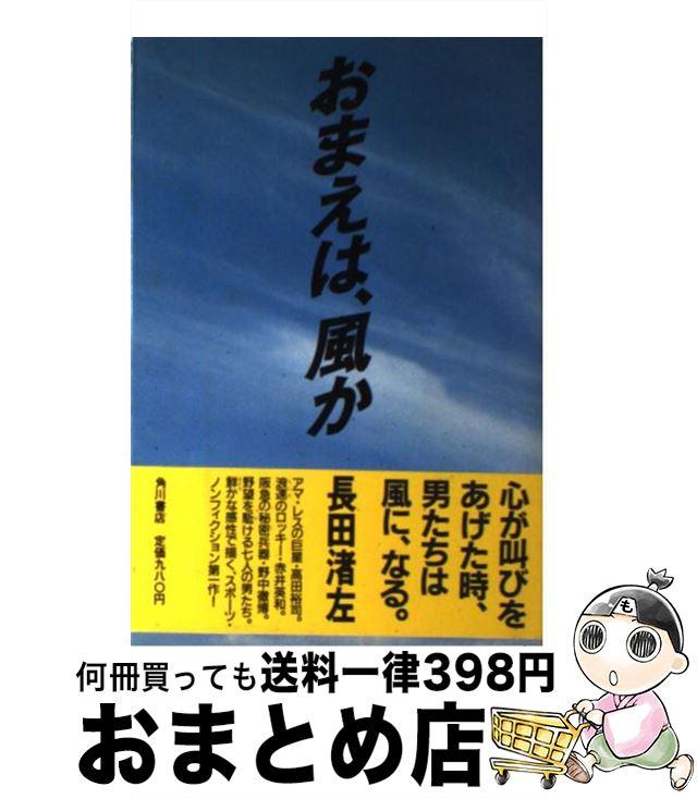 【中古】 おまえは、風か / 長田 渚左 / 角川書店 [単行本]【宅配便出荷】