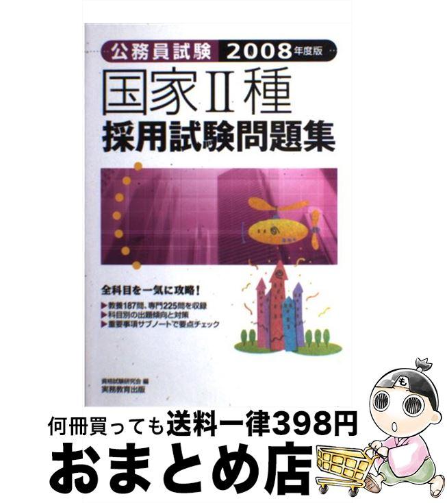 【中古】 公務員試験国家2種採用試験問題集 2008年度版 / 資格試験研究会 / 実務教育出版 [単行本]【宅配便出荷】