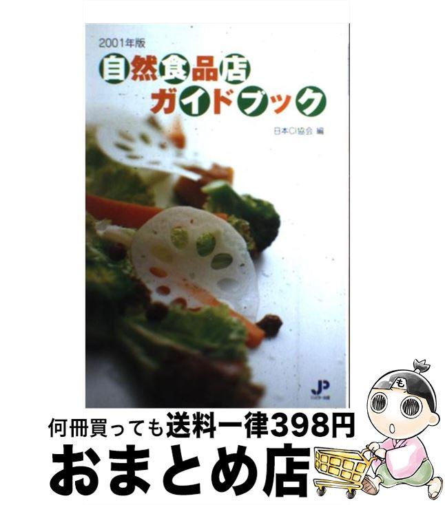 【中古】 自然食品店ガイドブック 2001年版 / 日本CI協会 / ジュピター出版 [単行本]【宅配便出荷】