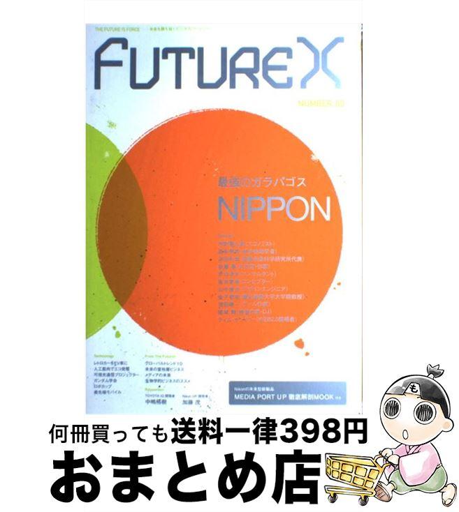 【中古】 FUTURE X 00 / ビジネスサポート編集部 / WAVE出版 [ムック]【宅配便出荷】