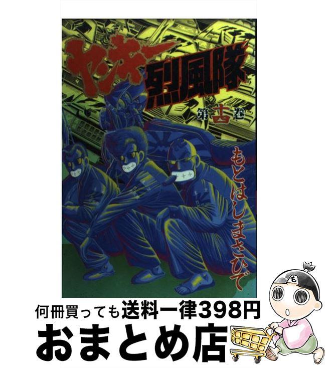【中古】 ヤンキー烈風隊 14 / もとはし まさひで / 講談社 [コミック]【宅配便出荷】