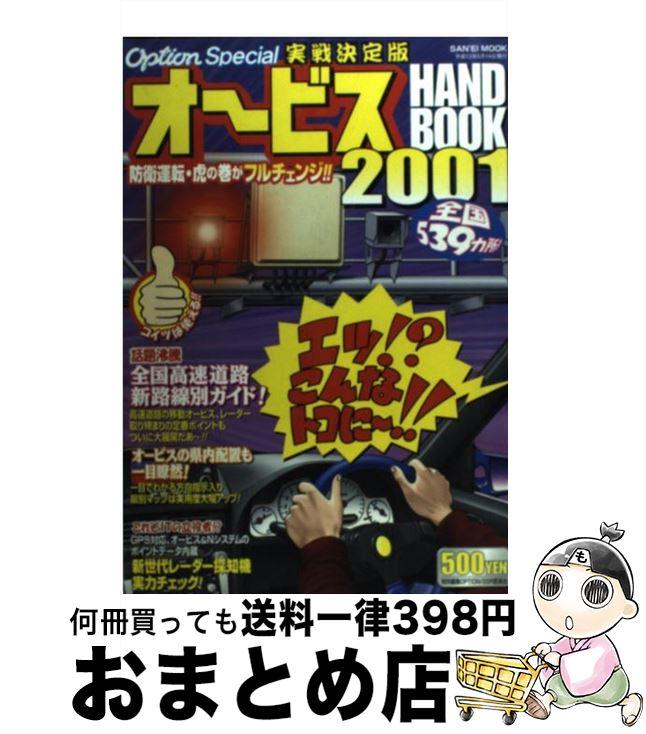 【中古】 オービスhand book 2001 / 三栄書房 / 三栄書房 [ムック]【宅配便出荷】
