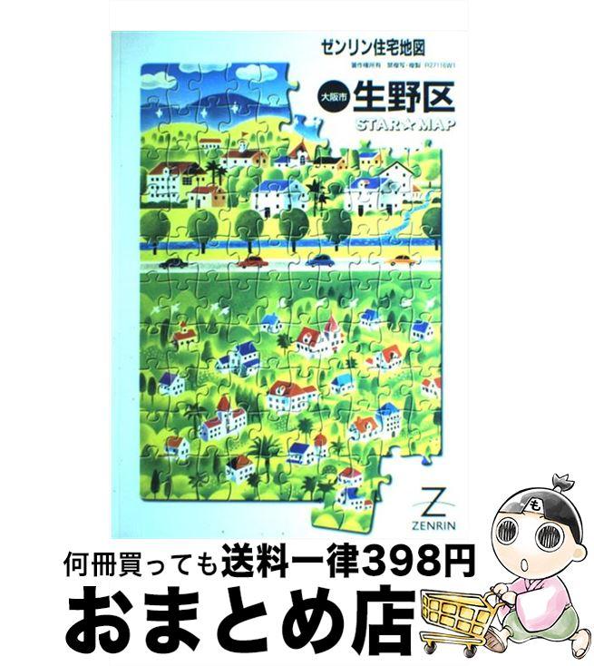 【中古】 大阪市生野区 / ゼンリン / ゼンリン [単行本]【宅配便出荷】