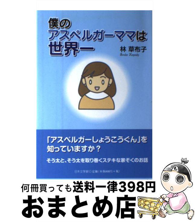 【中古】 僕のアスペルガーママは世界一 / 林 草布子 / 日本文学館 [単行本]【宅配便出荷】