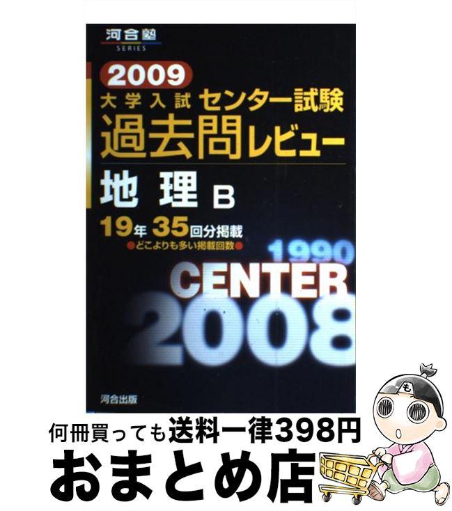 【中古】 地理B 2009 / 河合出版編集部 / 河合出版 [単行本]【宅配便出荷】