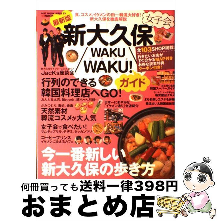 【中古】 新大久保女子会WAKUWAKU!ガイド 最新版 / ベストセラーズ / ベストセラーズ [ムック]【宅配便出荷】