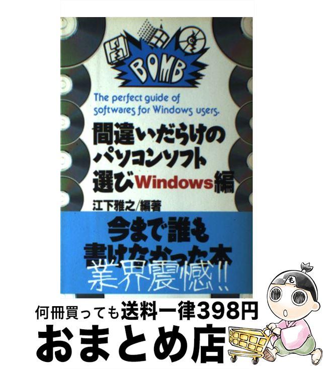 【中古】 間違いだらけのパソコンソフト選び Windows編 / 江下 雅之 / ベストセラーズ [単行本]【宅配便出荷】
