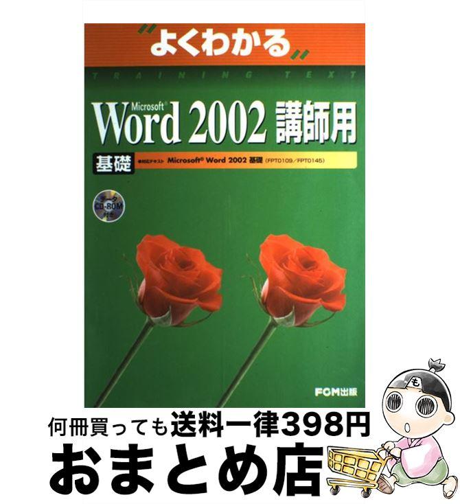 【中古】 Microsoft Word 2002基礎 講師用 / 富士通オフィス機器 / FOM出版 [大型本]【宅配便出荷】