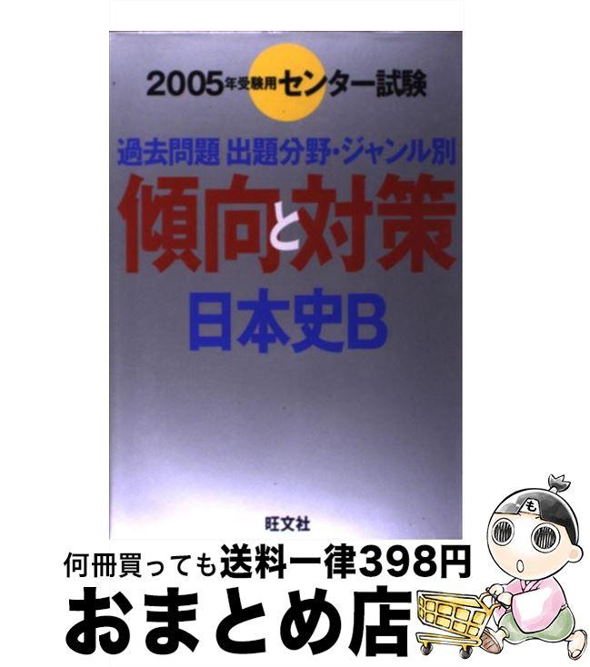 【中古】 日本史B 2005年受験用 / 旺文社 / 旺文社 [単行本]【宅配便出荷】