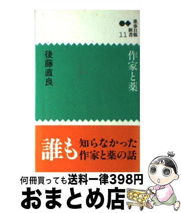 【中古】 作家と薬 / 後藤 直良 / 薬事日報社 [新書]【宅配便出荷】