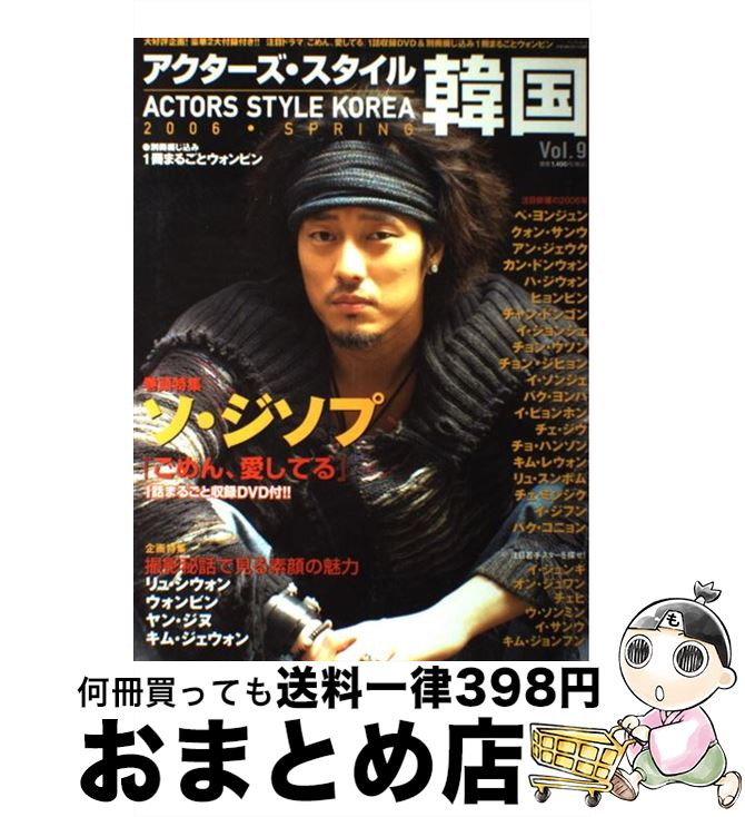 【中古】 アクターズ・スタイル韓国 vol.9(2006 spri / 竹書房 / 竹書房 [ムック]【宅配便出荷】