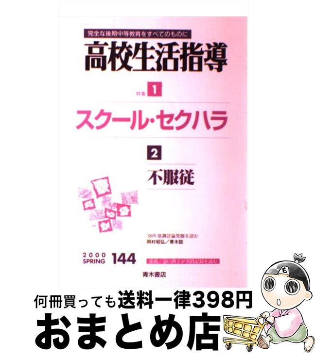 【中古】 高校生活指導 144 / 青木書店 / 青木書店 [単行本]【宅配便出荷】