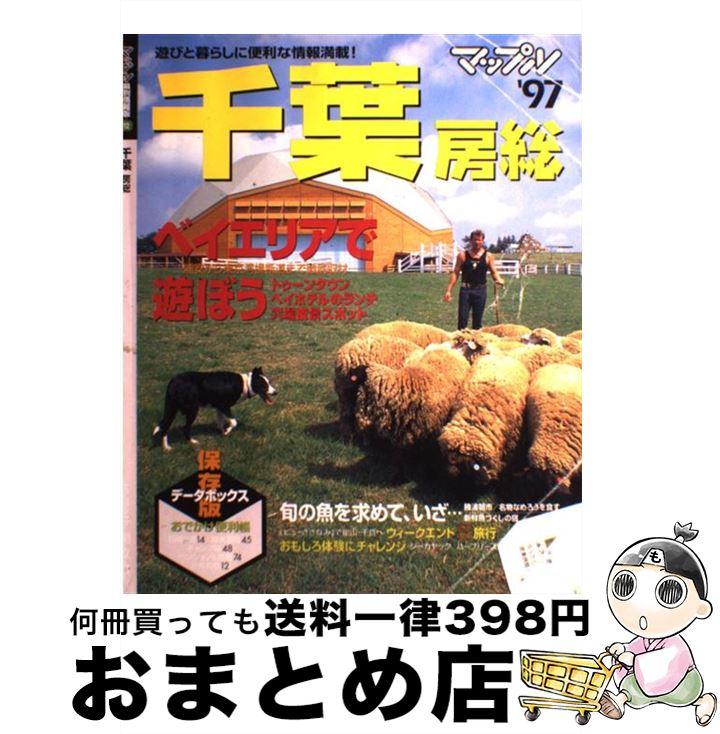 【中古】 千葉房総 '97 / 昭文社 / 昭文社 [単行本]【宅配便出荷】