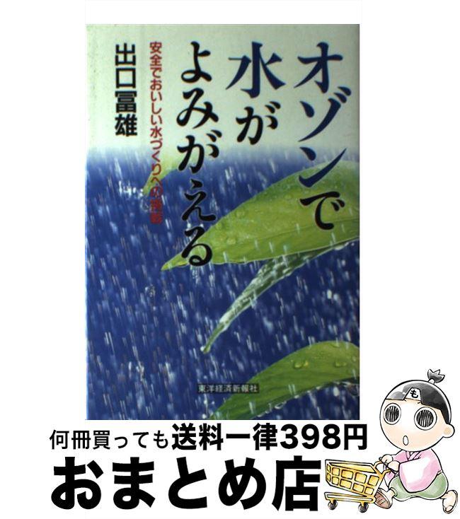 の 便 水 おいしい 宅配 documents.openideo.com: TOKAIおいしい水の宅配便: