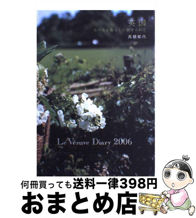 【中古】 Le Ve'suve Diary 2006 / 高橋 郁代 / 泰文館 [単行本]【宅配便出荷】