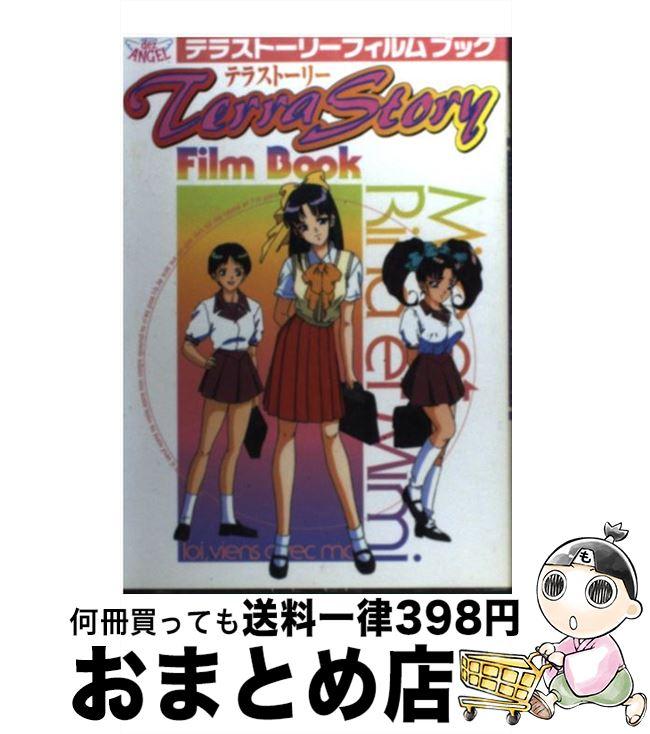 【中古】 Terra Story Film Book(テラストーリーフィルムブック) / 石埜 三千穂 / ベストセラーズ [単行本]【宅配便出荷】