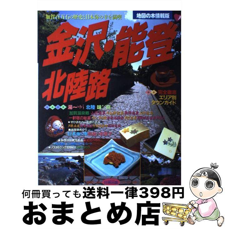 【中古】 金沢・能登・北陸路 / 日地出版 / 日地出版 [大型本]【宅配便出荷】
