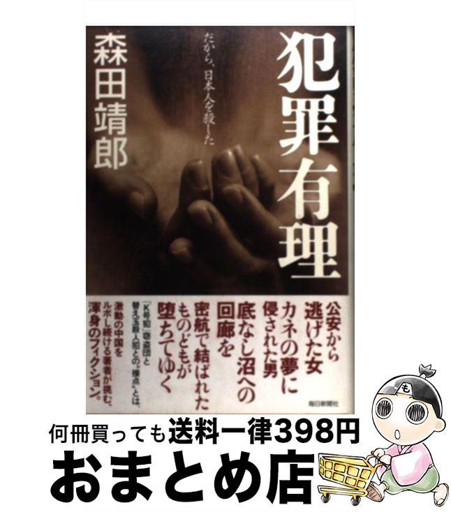 【中古】 犯罪有理 だから、日本人を殺した / 森田 靖郎 / 毎日新聞社 [単行本]【宅配便出荷】