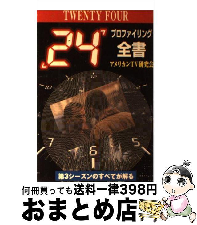 【中古】 「24(TWENTY FOUR)」プロファイリング全書 第3シーズンのすべてが解る / アメリカンTV研究会 / アートブック本の森 [単行本]【宅配便出荷】