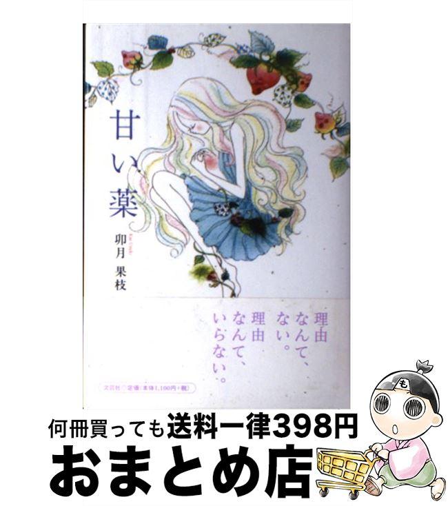 【中古】 甘い薬 / 卯月 果枝 / 文芸社 [単行本]【宅配便出荷】