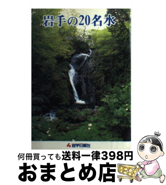 【中古】 岩手の20名水 / 小西 忠人 / 岩手日報社 [単行本]【宅配便出荷】