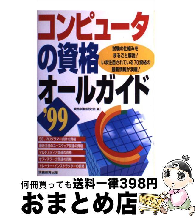 【中古】 コンピュータの資格オールガイド '99 / 資格試験研究会 / 実務教育出版 [単行本]【宅配便出荷】