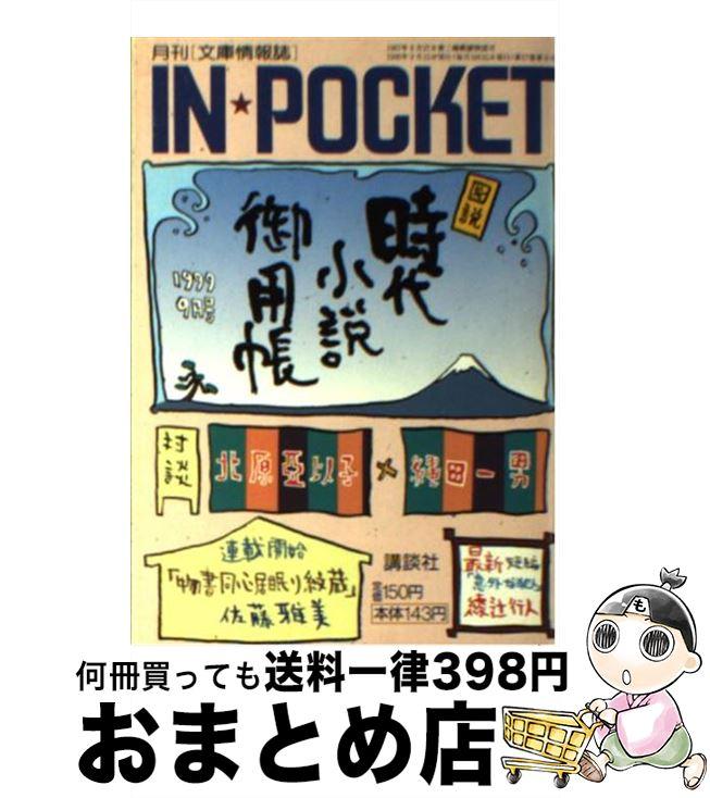 【中古】 IN☆POCKET9月号 / 講談社 / 講談社 [文庫]【宅配便出荷】